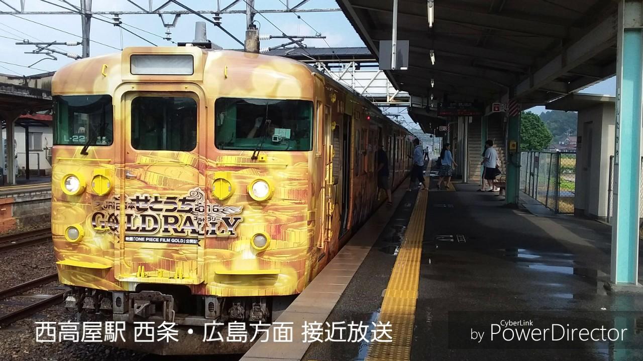 駅 西条 西高屋 から 駅