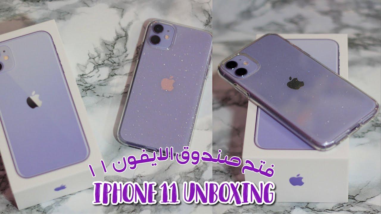 Iphone 11 128gb Unboxing Purple Asmr فتح صندوق الايفون 11 البنفسجي و مشترياتي من امازون Youtube