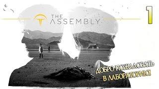 Когда ты - подопытная крыса ● The Assembly