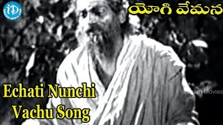 Echati Nunchi Vachu Song - Yogi Vemana Movie Songs - Chittor V. Nagaiah Songs