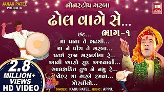 ઢોલ વાગે સે  ગરબા - ૧ : Dhol Vage Se माँ (Full Length Desi Gujarati Garba 1) || Kanu Patel Surmandir