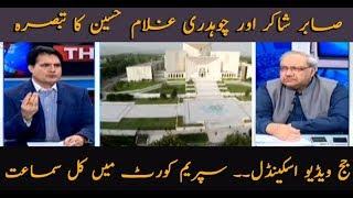 SC to hear Judge Arshad Malik video scandal case tomorrow