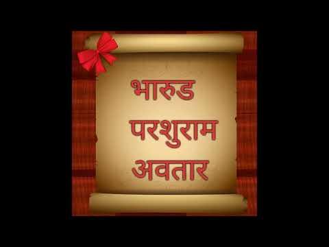 भजन सम्राट बुवा परशुराम पांचाळ || भारूड परशुराम अवतार