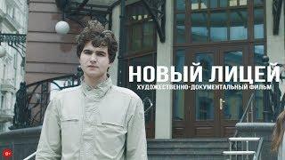 Новый Лицей | Художественно-документальный фильм | Трейлер 1