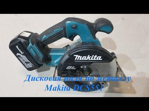 Обзор дисковой пилы по металлу Makita DCS551 г.Миасс