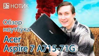 Видео обзор ноутбука Acer Aspire 7 A715-71G