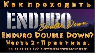 Asphalt 8, FAQ-ты ! Как проходить Enduro Double Down? (EDD)  Часть 2 - Практика !