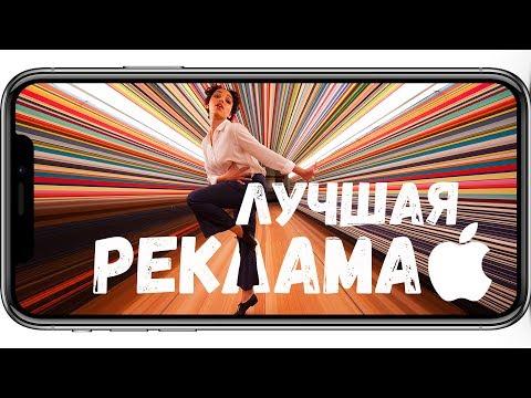 ЛУЧШАЯ РЕКЛАМА от Apple | ТОП ВИДЕО