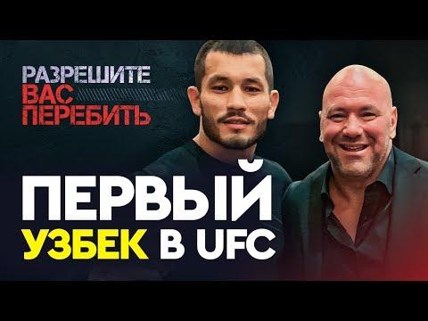 Махмуд Мурадов и Дана Уайт - Я первый узбек в UFC!