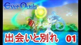 Everoasis精霊とタネビトの蜃気楼を楽しみながら実況プレイ! エバーオ...