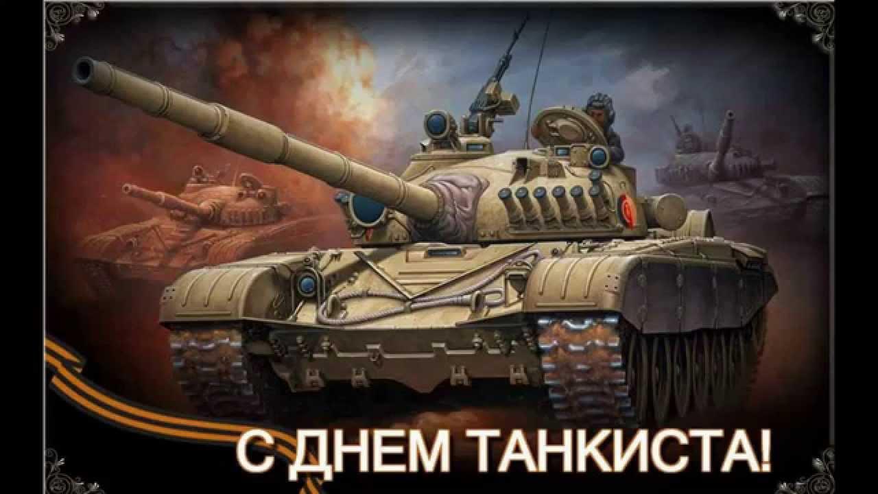 С днём танкиста подарок