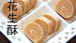 花生酥(纯花生 松软带脆 )crunchy peanut rolls(中文版) 【田园时光美食】