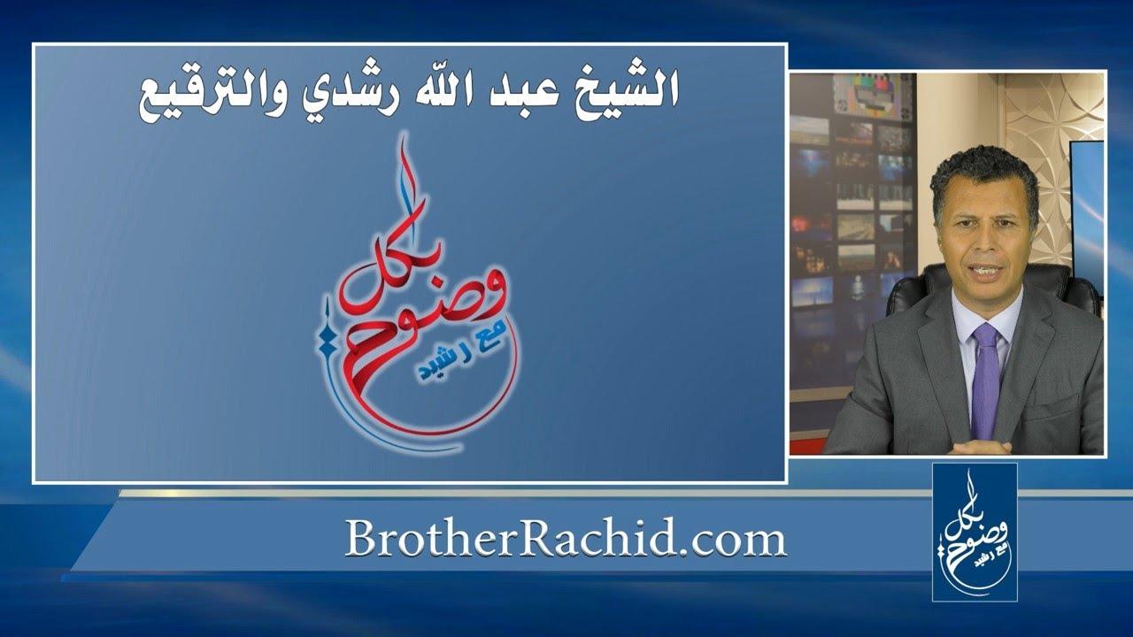 بكل وضوح   الحلقة 58   الشيخ عبد الله رشدي والترقيع