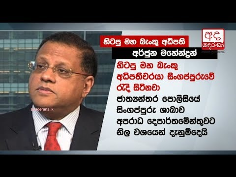 Arjuna Mahendran is in Singapore - AG's Department