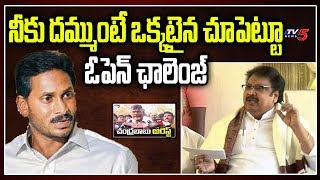 TDP Varla Ramaiah Open Challenge to Jagan About Chandrababu Arrest | Vishaka Airport