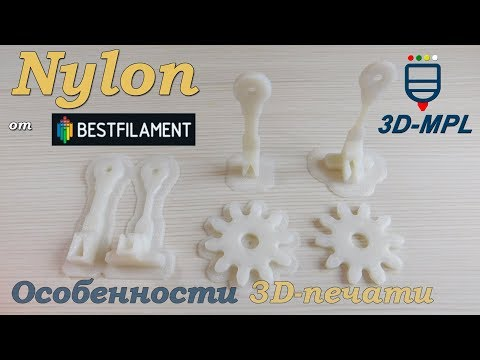Nylon от BestFilament. Особенности 3d-печати нейлоном