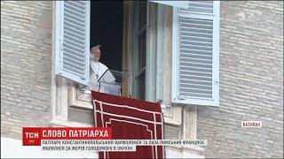 видео ЄДНІСТЬ : Нардепи підтримали звернення Президента України до Вселенського Патріарха