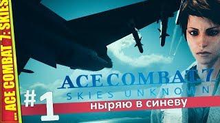 НАЧАЛО ИГРЫ  ACE COMBAT  7: SKIES UNKNOWN   Прохождение #1