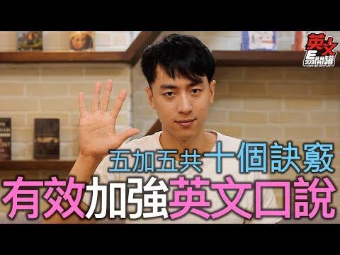 【英文易開罐】十個小訣竅!讓你說英文更流利!