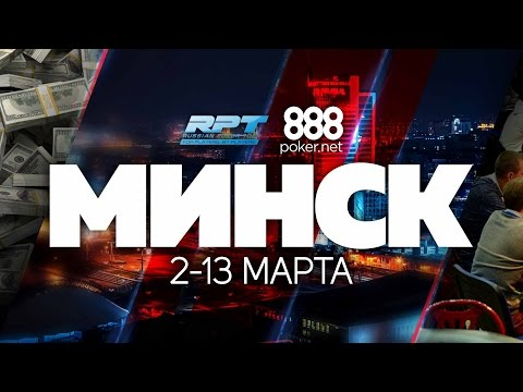 Russian Poker Tour - RPT300 (Day 2). Minsk.