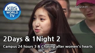 2 Days & 1 Night - Campus 24 hours Part.3 & Chasing after women