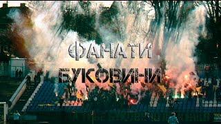 """Ультрас """"Буковина"""" Чернівці"""