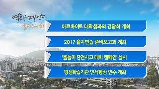 8월 2주 구정뉴스