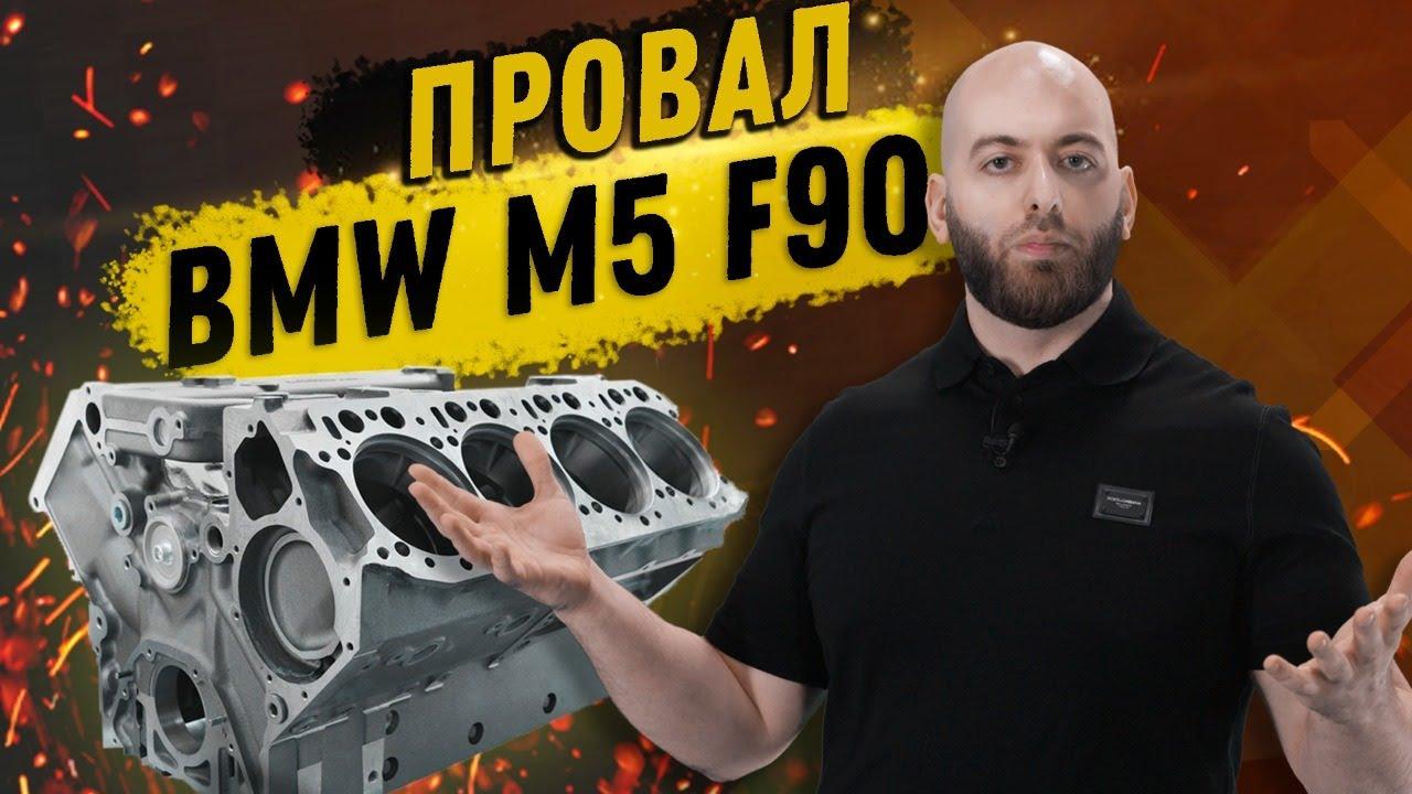 ПРОВАЛ двигателя BMW M5 F90. Audi и Mercedes победили? Спецвыпуск