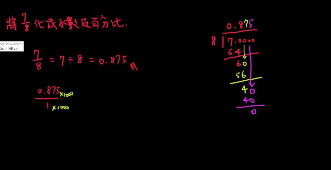 分數與小數及百分比的互換2 - YouTube