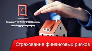 видео Реферат Страхование домашнего имущества
