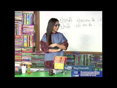 ตื่นมาติว ช่วงติวโต้แฟนวิชาภาษาไทย 5 ส.ค. 56