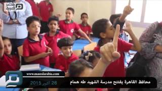 مصر العربية | محافظ القاهرة يفتتح مدرسة الشهيد طه همام