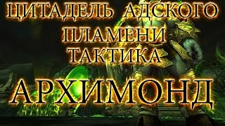Цитадель адского пламени - Архимонд