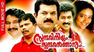 Sundari Neeyum Sundaran Njanum 1995: Full Malayalam Movie | Mukesh | Ranjitha | Prem Kumar | Chippy