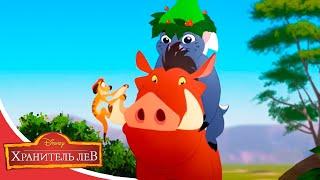 Мультфильмы Disney - Хранитель лев   Рождество для Тимона и Пумбы (Сезон 2 Серия 13)