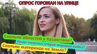 Опрос горожан на улицах Уральска