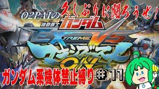 【ガンダム系機体禁止】O2PAIの機動戦士ガンダム EXTREME VS. マキシブーストON #11【縛り対戦会】