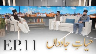Hayat-e-Javidaan Ep.11 - The number of years the Promised Messiah (as) spent in Sialkot