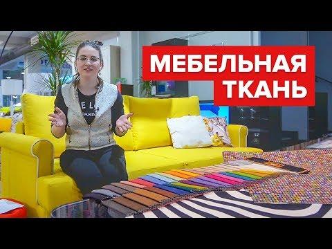 Мебельные ткани: Ткань для дивана - как выбрать ткань для мягкой мебели? Обивка для мягкой мебели.