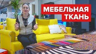 видео Выбор мебельных тканий