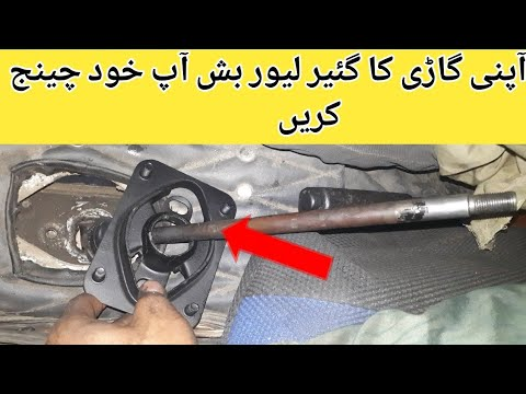 How to Gear Shifter Lever Bushing Replacement Urdu in Hindi