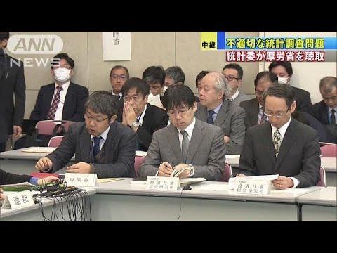 勤労統計不正で厚労省が陳謝 「裏切られた」の声も(19/01/17)