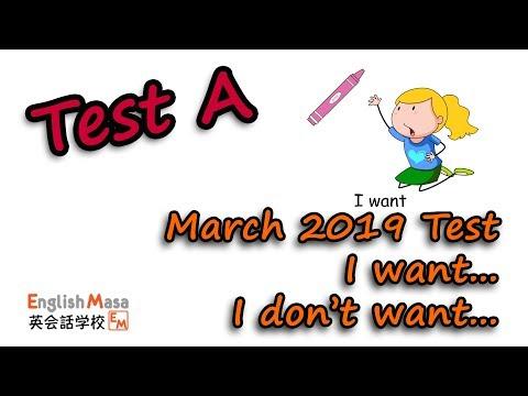 3月のテスト March Test