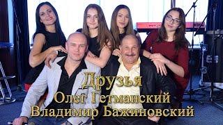 Владимир Бажиновский, Олег Гетманский - Друзья
