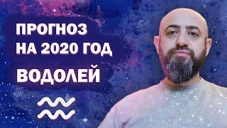 Гороскоп ВОДОЛЕЙ 2020 год / Ведическая Астрология