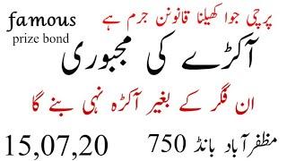 akre ki majboori bond 750 muzaffarabad 15.07.20 ! famous prize bond