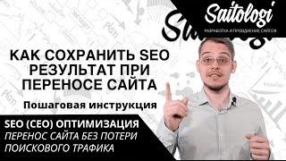 ИНСТРУКЦИЯ как сохранить позиции сайта при редизайне и смене платформы — Sitologi(, 2016-07-26T14:32:10.000Z)