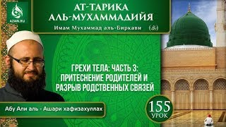 «Ат-Тарика аль-Мухаммадийя». Урок 155. Грехи тела: притеснение родителей и разрыв родственных связей