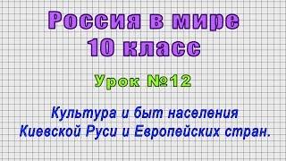 Россия в мире 10 класс (Урок№12 - Культура и быт населения Киевской Руси и Европейских стран.)