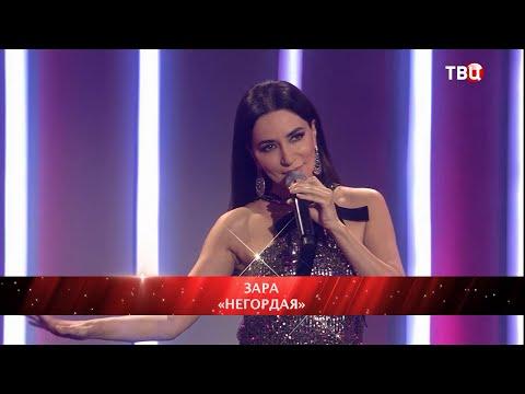 Зара - Негордая / Zara - Negordaya (@ТВЦ, День Полиции 2020)